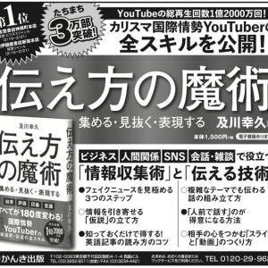 本日の日経新聞に『伝え方の魔術』(#及川幸久 @oikawa_yukihisa)の半五段広告を掲載しました。 かんき出版