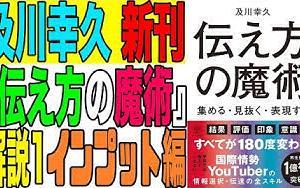 2021.03.01 及川幸久 新刊『伝え方の魔術』解説1インプット編