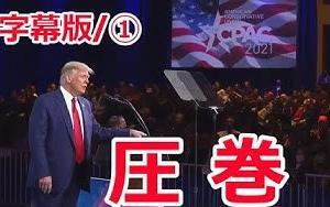 【字幕版】CPAC-トランプ氏演説① 新時代news