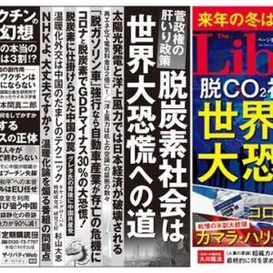 3月7日発行の読売新聞 に、月刊「ザ・リバティ 2021年4月号」の広告が掲載されました。