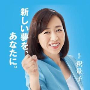 【いざ!幸福維新】強制不妊手術や性的暴行…目に余る中国のウイグル弾圧に日本は断固非難せよ! 幸福実現党党首・釈量子 ZAKZAK