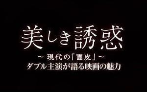 初ダブル主演 長谷川奈央・市原綾真インタビュー公開!|映画『美しき誘惑-現代の「画皮」-』|2021年5月14日(金)ロードショー  HS Movies