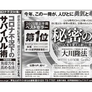 6月11日発行の朝日新聞 に、2021年上半期ベストセラー『秘密の法』、大反響の『コロナ不況下のサバイバル術』『人の温もりの経済学―アフターコロナのあるべき姿―』の広告が掲載されました。
