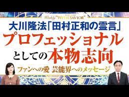 大川隆法「田村正和の霊言―プロフェッショナルとしての本物志向―」名優・田村正和が語る「プロ論」。そしてファンへの愛と、日本国民、芸能界へのメッセージ