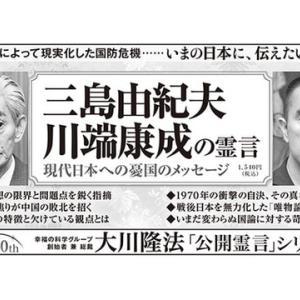 6月15日(火)付の夕刊フジ に、『三島由紀夫、川端康成の霊言―現代日本への憂国のメッセージー』の広告が掲載されました。