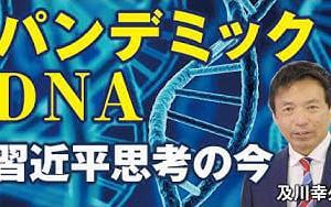 パンデミックとDNA。ゲームチェンジ。~習近平思考の今①~(及川幸久)【言論チャンネル】