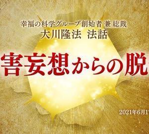 法話「被害妄想からの脱却」を公開!(6/19~)  変化の激しい時代に、長く活躍していくために。