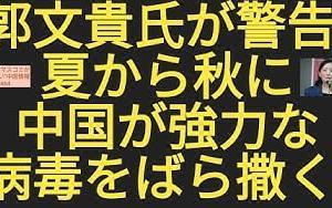 鳴霞 の「月刊中国」YouTube「郭文貴氏が警告!夏から秋に中国が強力な病毒をばら撒く!」