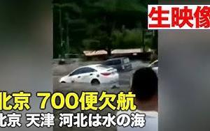 【新視点ニュース】中国各地で大雨による災害が相次ぐ  ニュース最前線 香港