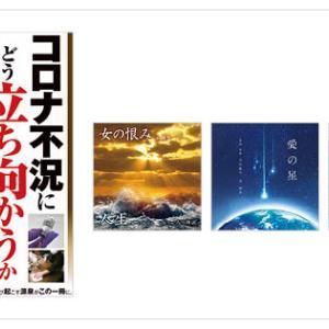 新刊!「コロナ不況にどう立ち向かうか」 東京五輪後に起こる2つの危機/コロナは中国が仕掛けたウィルス戦争!