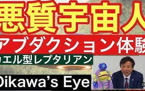 【及川幸久UFOチャンネル】悪質なカエル型宇宙人のアブダクション体験を詳細にお伝えします。UFOに乗り意識をなくした地球人を労働させ、ウイグル強制収容所のように囲うUFO宇宙人陰謀論/