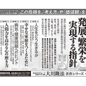 7/28発行の産経新聞 に『エル・カンターレ 人生の疑問・悩みに答える 発展・繁栄を実現する指針』『コロナ不況下のサバイバル術』『コロナ不況にどう立ち向かうか』の広告が掲載されました。