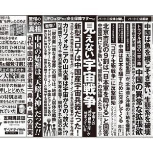 7月30日発行の産経新聞 に、本日発売の月刊誌『ザ・リバティ 2021年9月号』の広告が掲載されました。