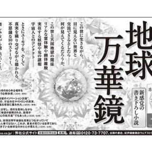9月8日発行の #読売新聞 に小説『地球万華鏡』 青春詩集『愛のあとさき』の広告が掲載されました。