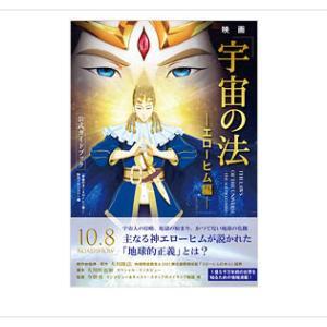 9月の発刊予定(4):新刊「映画『宇宙の法―エローヒム編―』公式ガイドブック」のご案内