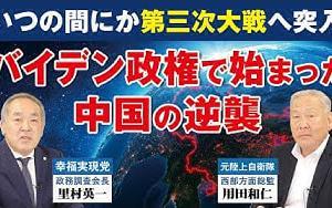 【言論CH】いつの間にか第三次世界大戦へ突入!?バイデン政権で始まった中国の逆襲(用田和仁/里村英一)—幸福実現党(言論チャンネル)ー