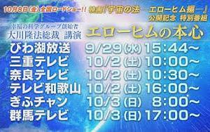 テレビ放送決定! 幸福の科学・大川隆法総裁 講演「エローヒムの本心」