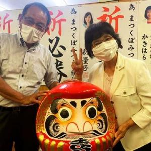 宮崎県えびの市議選で幸福実現党公認の松窪ミツエ氏が3期目の当選 ザ・リバティWeb