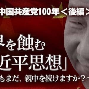 世界を蝕む「習近平思想」~それでもまだ、親中を続けますか?【シリーズ中国共産党100年〔後編〕】  「THE FACT」