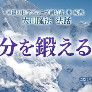 法話「自分を鍛える道」を公開!(9/18~) 天狗にならず、菩薩になっていくために!長く現役時代を続けていくための要点。