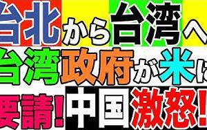 2021.9.19【台湾】中国激怒‼️台湾働きかけで台湾の駐米オフィスが「台湾」へ正式に名称変更の動き❗️台湾の国連•WHO加盟の流れになるか❓【及川幸久−BREAKING−】