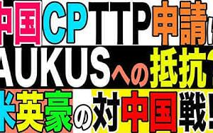 2021.9.20【CPTPP】中国の加盟申請はAUKUSへの抵抗⁉️国営企業の規制・強制労働撤廃を協定とするCPTPPに中国加盟は不可能!トランプ締結のUSMCAとは【及川幸久−BREAKING−】