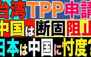 2021.9.25 台湾がCPTPP申請❗️中国は断固阻止の構え ❗️日本はどちらの味方をするのか❓【及川幸久−BREAKING−】