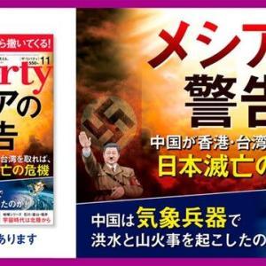 メシアの警告~中国が香港・台湾を取れば、日本滅亡の危機~「ザ・リバティ」11月号(9月30日発売)