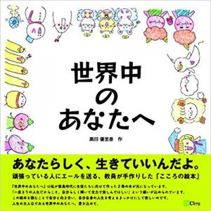 ☆1/31発売されます!『世界中のあなたへ』♡