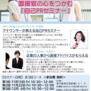 【東京】2021年卒女子大生対象!面接官の心をつかむ「自己PRセミナー」開催