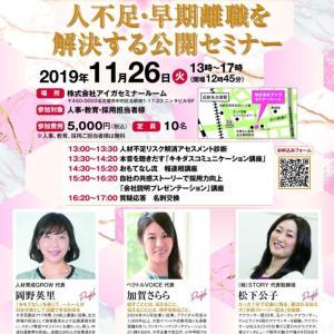 【名古屋】次年度以降の研修をお探しの皆様へ 公開講座のお知らせ