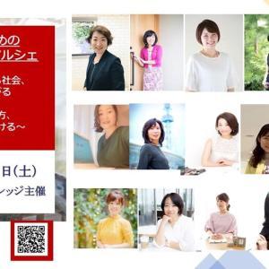 【無料】現在80名近くが参加するオンライン講座の魅力とは?