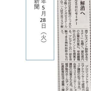 中部経済新聞に、掲載されました!