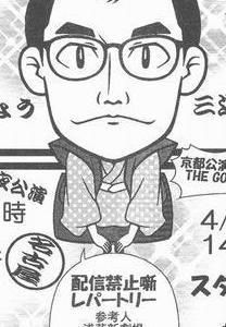 4/18(土)落語 三遊亭はらしょう ナイショの噺・配信禁止噺ツアー