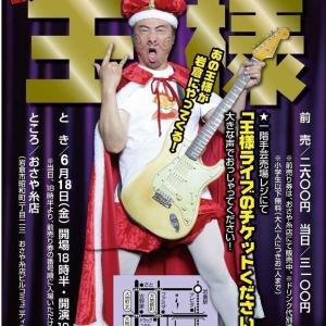 6/18(金)直訳ロッカー・王様ライブ」ワクチン接種で頑張ろう日本!