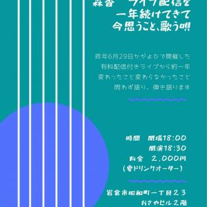 森香ライブ