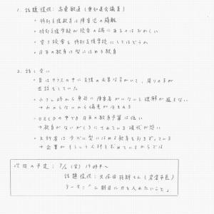 7/2(金)第63回あんぽんカフェ