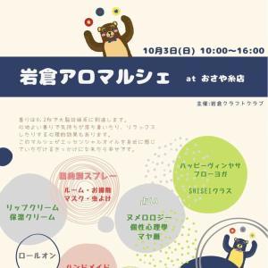 10/3(日)岩倉アロマルシェ