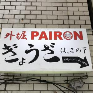 PAIRON.
