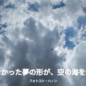 フォトコト『ありえなかった夢の形が、空の海を突き進む』