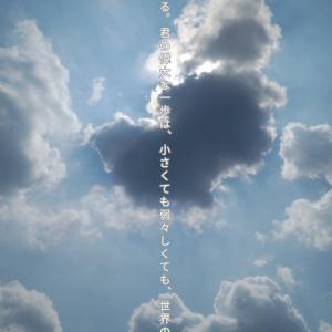 フォトコト『世界がまっている。君の偉大な一歩は、小さくても弱々しくても、世界の希望となる。