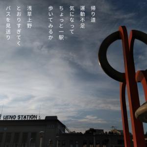 詩『夕暮れ染める上野駅』
