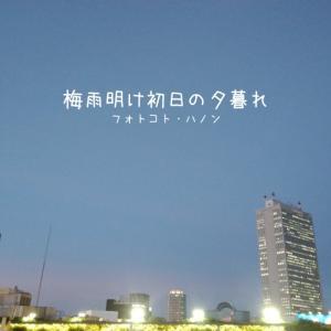フォトコト『梅雨明け初日の夕暮れ』