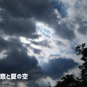 詩『思い出と決意と夏の空』