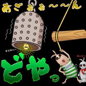 ★新年あけおめおいすです~♪&リンクス「DIY EXTREME」企画第一弾に!TKP