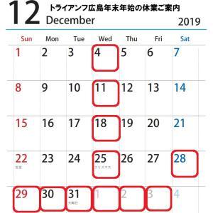 トライアンフ広島の年末年始休業のご案内です。