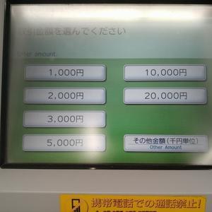 PayPayチャージ(続)