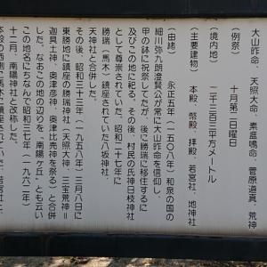 南陽神社秋季例大祭