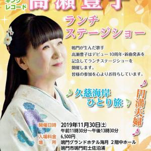 なるとの歌姫 高瀬豊子さんランチステージショー 新曲発表記念