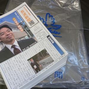 吾波新聞をお届けします。